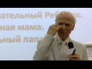 Шалва Амонашвили 2014-05-25 Ч1. Семинар Мама, Папа и Я.