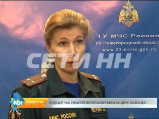 """Крупный пожар на нефтехимическом заводе """"Сибур-Кстово"""""""