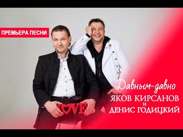 Яков Кирсанов и Денис Годицкий - Давным-давно