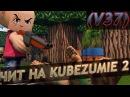 Чит на Кубезумие 2 [v37] Получить ранг Безумец!