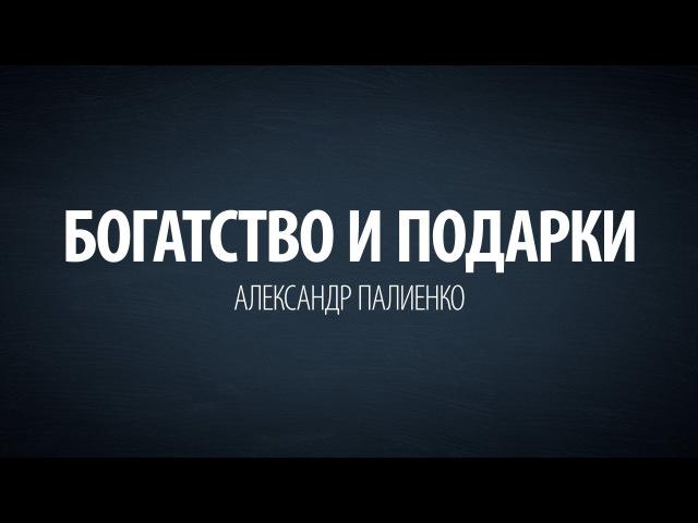 Богатство и подарки Совершенство женщины Александр Палиенко