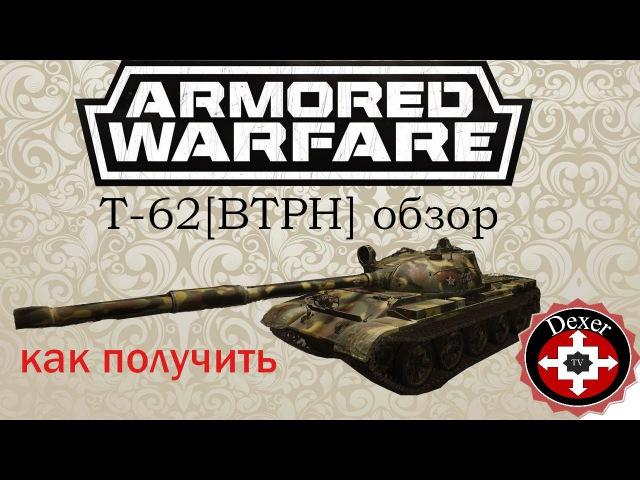 Обзор на Т62 ВТРН как получить Armored Warfare