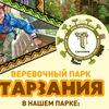 """Веревочный парк """"Тарзания"""" в Волгограде"""