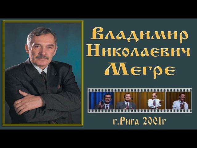 Владимир Николаевич Мегре Рига 2001