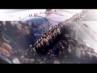 Светлой Памяти экипажа АПЛ K 141 Курск Посвящается