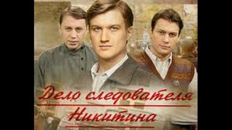 Дело следователя Никитина 7 8 8 серии исторический детектив 2012 Россия