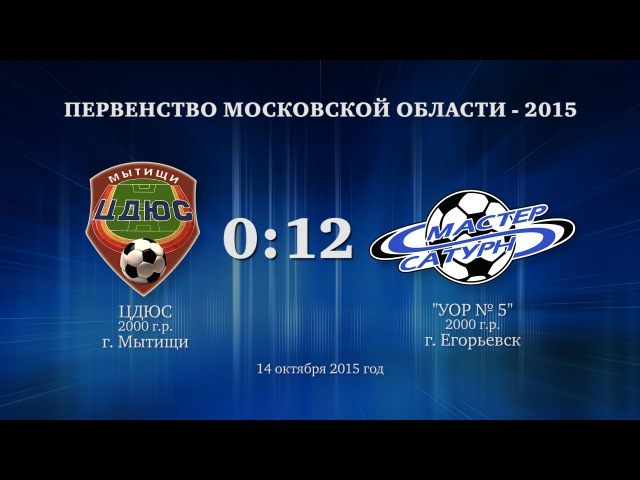 Матч команды 2000 г р 14 октября 2015 год