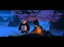 Настоящее (Кунг-фу панда)