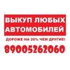 ВЫКУП АВТО, КИРОВ 89005262060