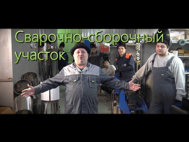 Мануфактура Доктора Градуса 4 - Сварочно-сборочный участок производство самогонных аппаратов