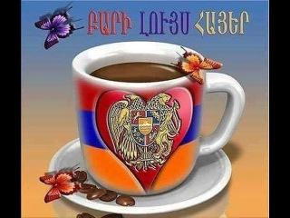 Музыкальное поздравление на армянском с добрым утром
