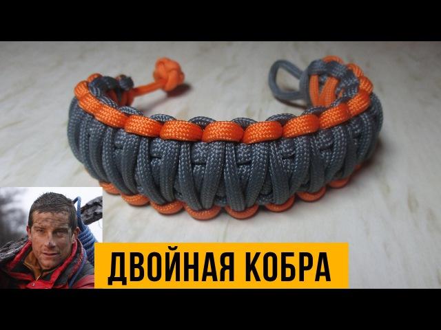 Браслет из паракорда Двойная кобра браслет Беара Гриллса