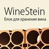 Блок для домашнего хранения вина WineStein