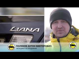 Suzuki liana видео-обзор авто от автосалона авто-брокер
