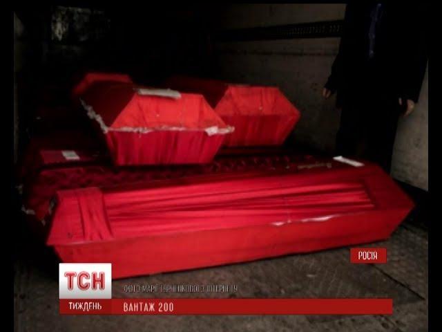 Тридцять одну труну із тілами загиблих чеченців відправили додому зі Сходу України