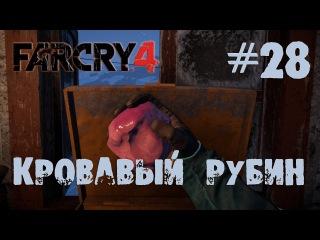 Far Cry 4 #28 Кровавый рубин