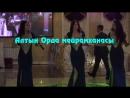 ресторан Алтын Орда