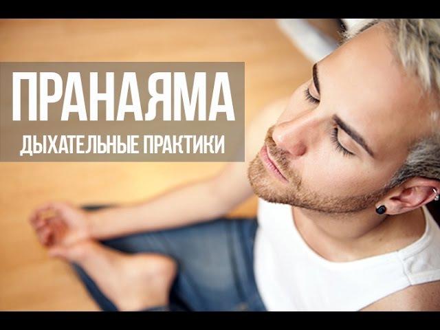 Пранаяма в классической йоге Дыхательные практики