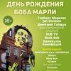 5.02 ДР Боба Марли Москва  Fassbinder Fest!