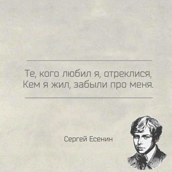 Есенина цитаты в картинках