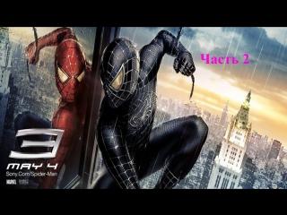 Человек-паук 3 the videogame