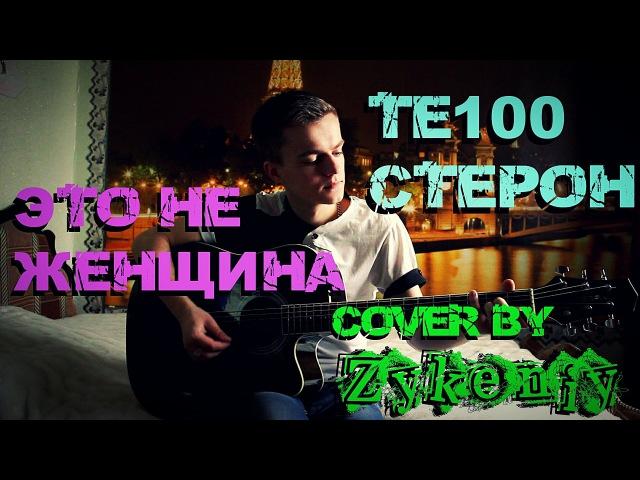 Те100стерон - Это не женщина (Cover by Zykeniy)