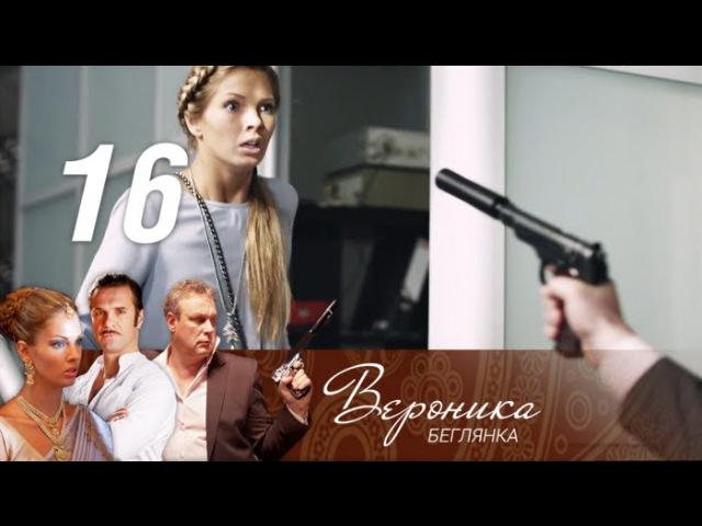 Вероника Беглянка Серия 16 2013 @ Русские сериалы