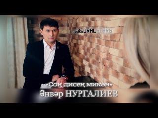 Видеоклип | Әнвәр Нургалиев | Соң дисең микән
