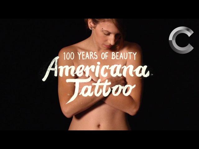 Американка Кейсі Любін вирішила пожертвувати своїм тілом, щоб показати еволюцію тату за сто років.