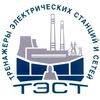 """АО """"Тренажеры электрических станций и сетей"""""""