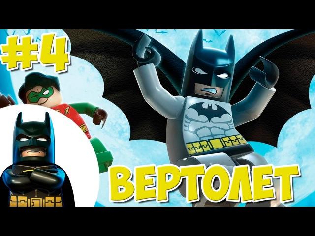 ЛЕГО Бетмен 2 остановить джокера часть 1 собери вертолет Lego batmen 2