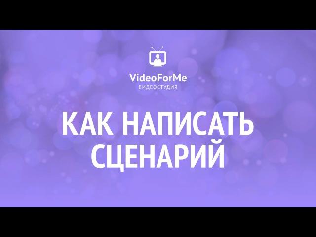 Документальная анимация Сценарий Урок VideoForMe видео уроки