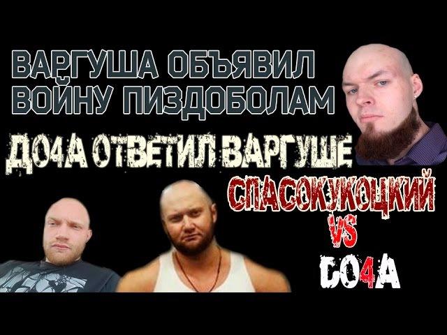 Do4a ответил Варгуше, Спасокукоцкий, объявляю войну балаболам фитнес-индустрии!