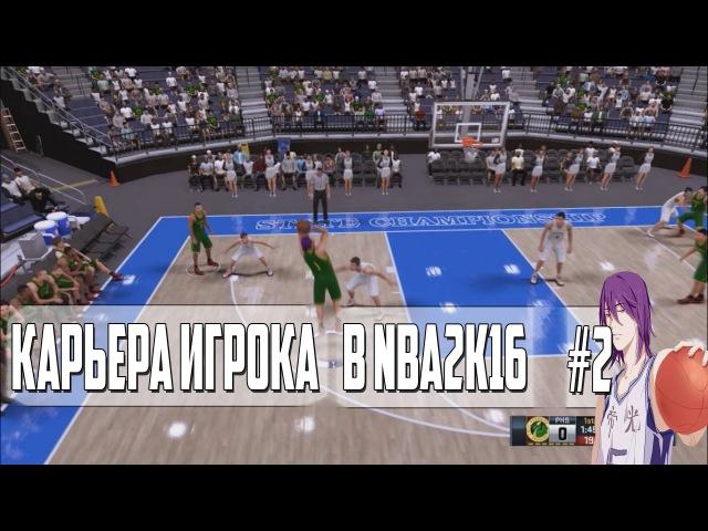 NBA 2K16 Карьера игрока 2 Я не погрешим
