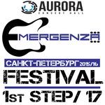 Билет на Emergenza'2016