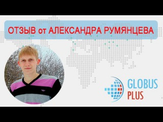 Globus plus - Александр Румянцев   Новый видео отзыв