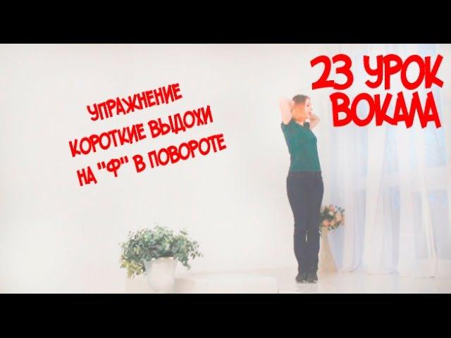 Правильное Певческое Дыхание Упражнение Короткие Выдохи на Ф в Повороте 23 УРОК ВОКАЛА