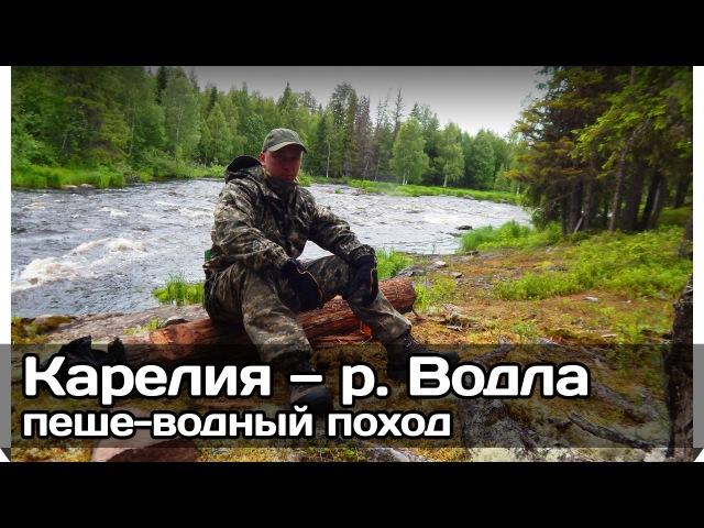 РВ Карелия пеше водный одиночный поход сплав по р Сухая Водла