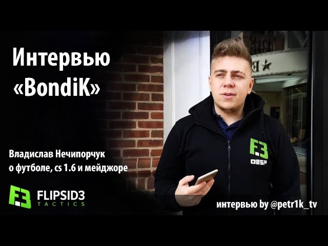 Интервью с Владислав Bondik Нечипорчук by @petr1k_tv