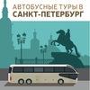 Поехали с нами ♥ Автобусный тур в Европу из Уфы