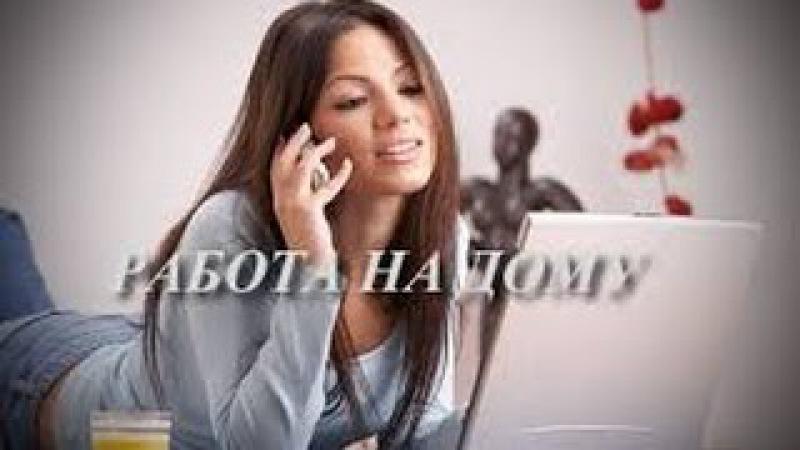 Работа на дому в интернете без вложений и обмана!Реальная удаленная онлайн работа в интернете