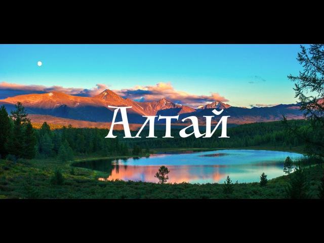 Горный Алтай река Чулышман Телецкое озеро