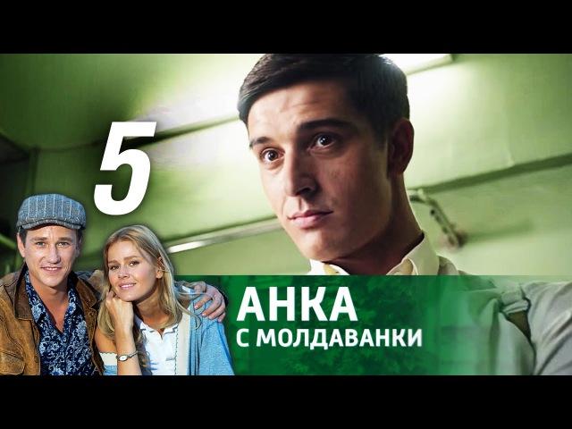 Анка с Молдаванки - Серия 5 (2015)