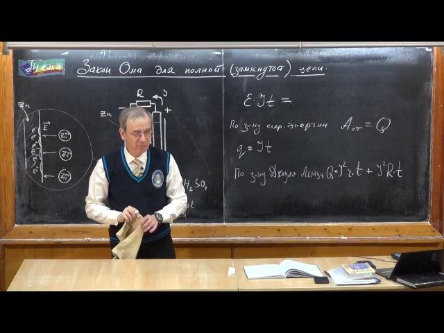 Урок 256 Закон Ома для полной замкнутой цепи