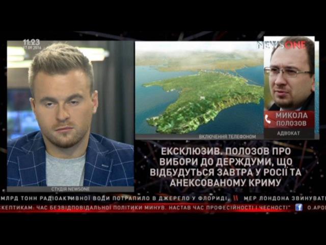 Полозов часть крымчан несмотря на сложившиеся трудности все еще симпатизируют власти РФ 17 09 2016 Украина