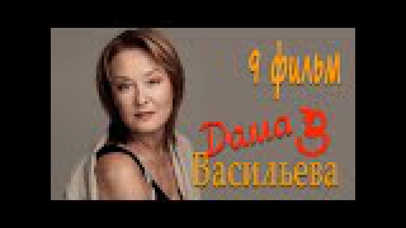 Любительница частного сыска Даша Васильева 3 сезон 9 фильм Спят усталые игрушки Женский детектив