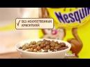 Реклама Несквик завтрак - Здоровый выбор