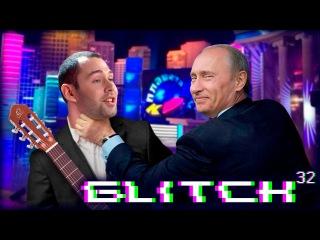 ШОК! Слепаков спел Путину (монтаж)