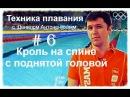 Техника плавания 6 На спине с поднятой головой Данил Антоненков