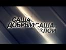 Саша добрый, Саша злой - трейлер сериала